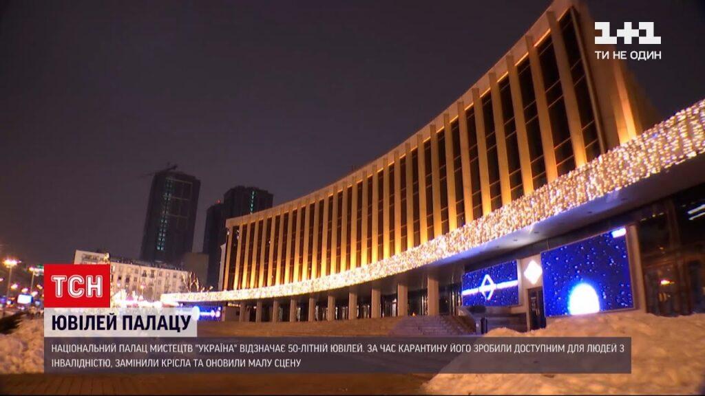 Національний Палац «Україна» відзначає півстолітній ювілей